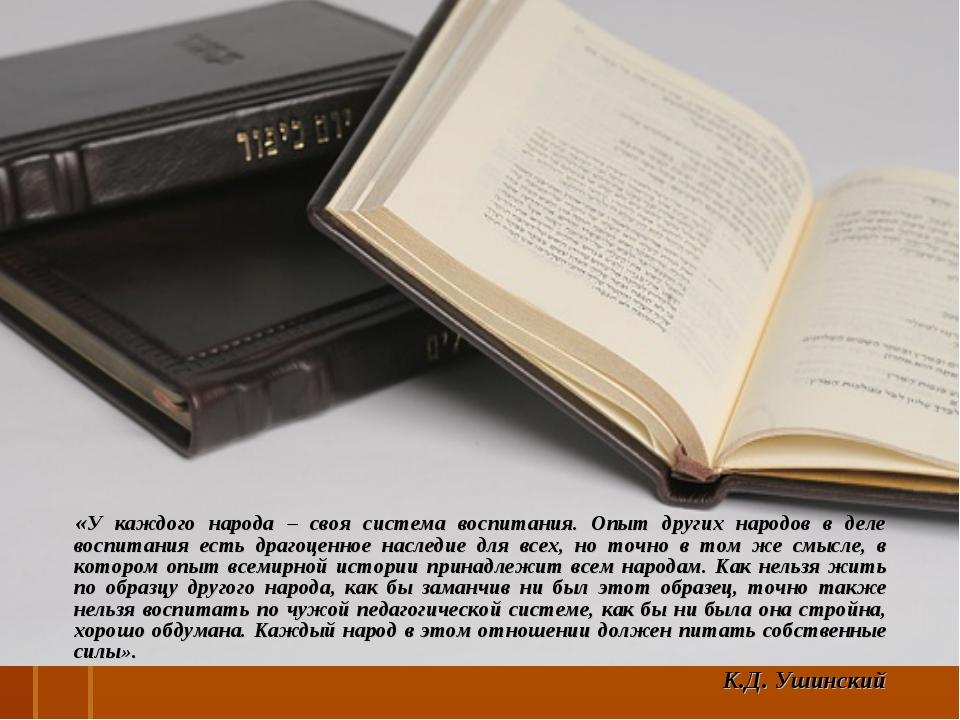 «У каждого народа – своя система воспитания. Опыт других народов в деле воспи...