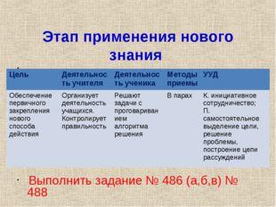 Этап применения нового знания Выполнить задание № 486 (а,б,в) № 488 ЦельДеят