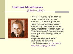 Николай Михайлович Рома́дин(1903—1987) Пейзажи нашей родной страны очень раз