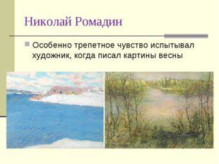 Николай Ромадин Особенно трепетное чувство испытывал художник, когда писал ка