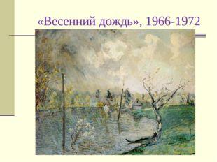 «Весенний дождь», 1966-1972