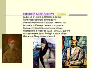 Николай Михайлович Ромадин родился в 1903 г. в Самаре в семье железнодорожног