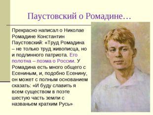 Паустовский о Ромадине… Прекрасно написал о Николае Ромадине Константин Пауст
