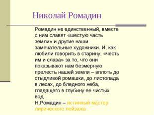 Николай Ромадин Ромадин не единственный, вместе с ним славят «шестую часть зе