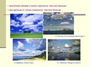 чем ближе облака к линии горизонта, тем они меньше чем дальше от линии гориз