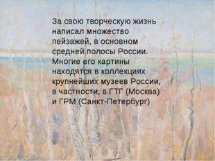 За свою творческую жизнь написал множество пейзажей, в основном средней полос