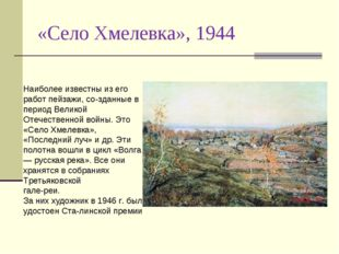 «Село Хмелевка», 1944 Наиболее известны из его работ пейзажи, созданные в пе