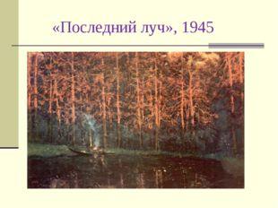 «Последний луч», 1945