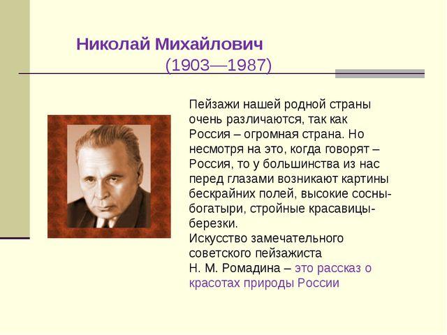 Николай Михайлович Рома́дин(1903—1987) Пейзажи нашей родной страны очень раз...