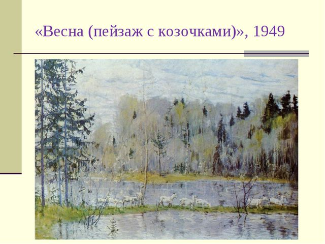 «Весна (пейзаж с козочками)», 1949