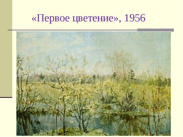 «Первое цветение», 1956