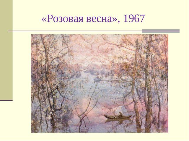 «Розовая весна», 1967