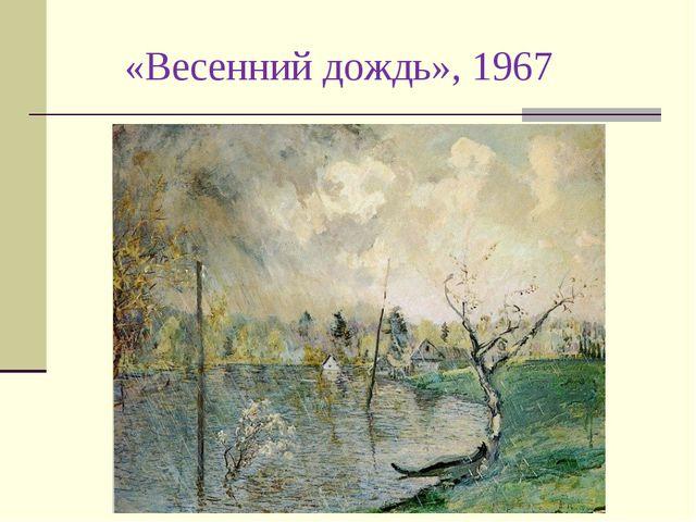 «Весенний дождь», 1967