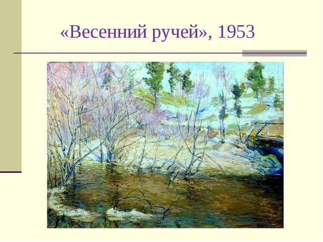 «Весенний ручей», 1953