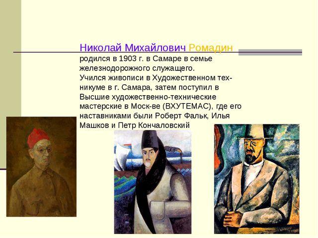 Николай Михайлович Ромадин родился в 1903 г. в Самаре в семье железнодорожног...