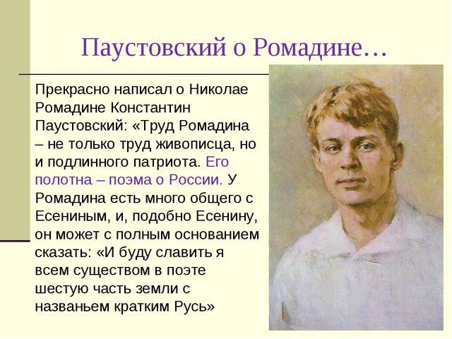 Паустовский о Ромадине… Прекрасно написал о Николае Ромадине Константин Пауст...