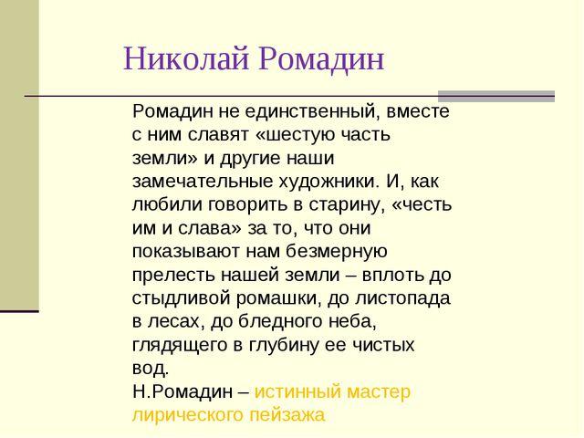 Николай Ромадин Ромадин не единственный, вместе с ним славят «шестую часть зе...