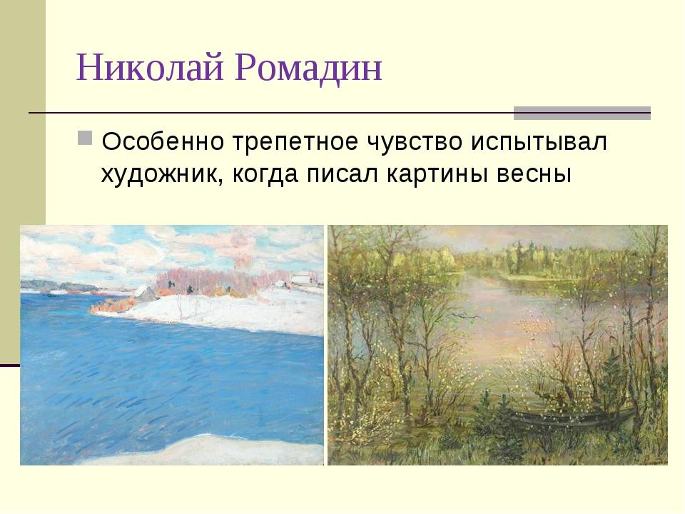 Николай Ромадин Особенно трепетное чувство испытывал художник, когда писал ка...