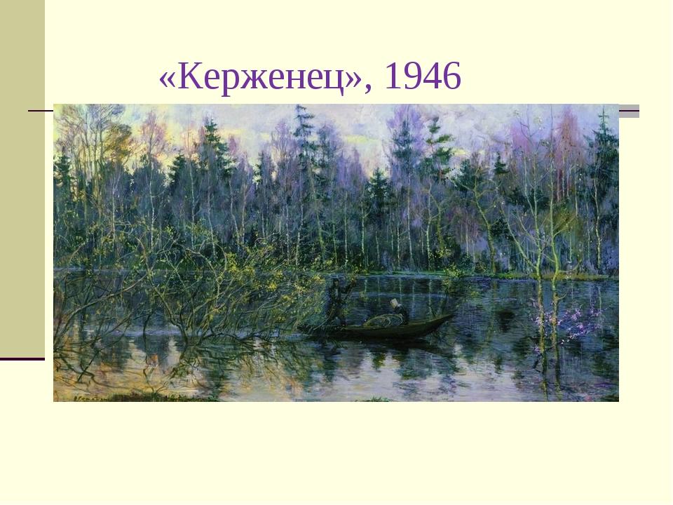 «Керженец», 1946
