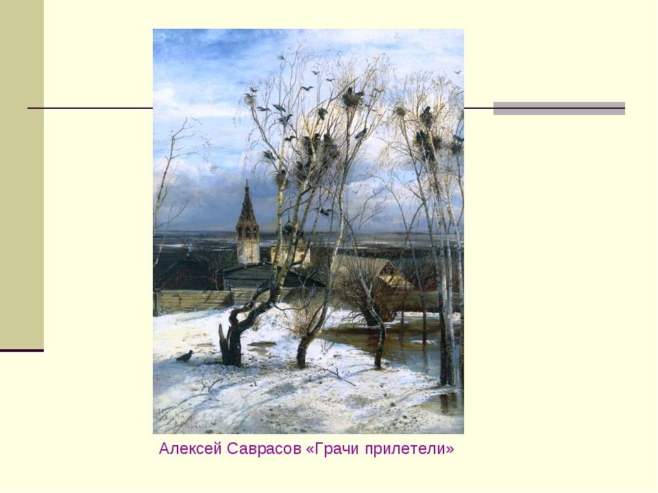 Алексей Саврасов «Грачи прилетели»
