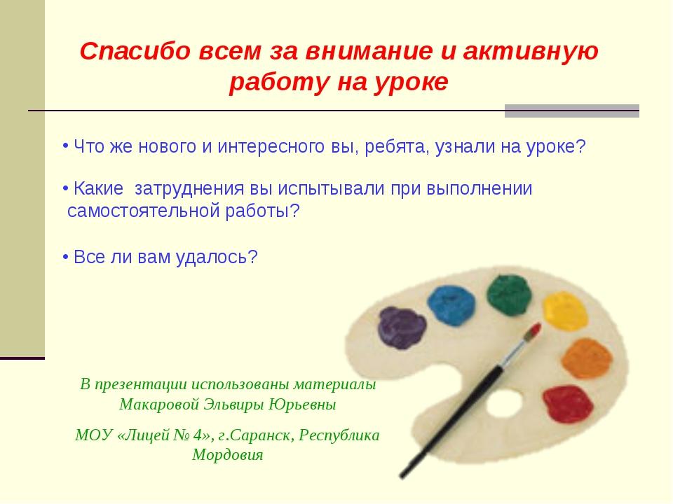 Спасибо всем за внимание и активную работу на уроке Что же нового и интересно...