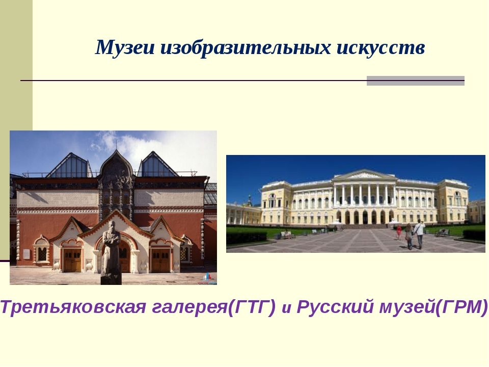 Музеи изобразительных искусств Третьяковская галерея(ГТГ) и Русский музей(ГРМ)