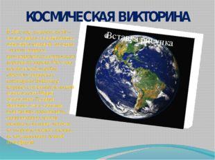 КОСМИЧЕСКАЯ ВИКТОРИНА В 2011 году отмечается 50 – летите одного из важнейших