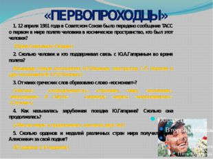 «ПЕРВОПРОХОДЦЫ» 1. 12 апреля 1961 года в Советском Союзе было передано сообще