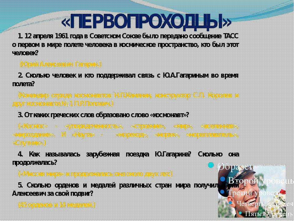 «ПЕРВОПРОХОДЦЫ» 1. 12 апреля 1961 года в Советском Союзе было передано сообще...