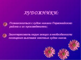 ХУДОЖНИКИ: Познакомиться с художниками Первомайского района и их произведения