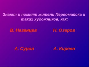 Знают и помнят жители Первомайска и таких художников, как: В. Назенцев А. Сур