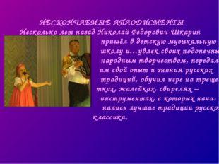НЕСКОНЧАЕМЫЕ АПЛОДИСМЕНТЫ Несколько лет назад Николай Федорович Шкарин пришёл