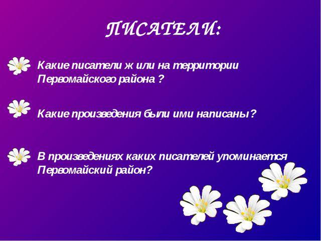 ПИСАТЕЛИ: Какие писатели жили на территории Первомайского района ? Какие прои...