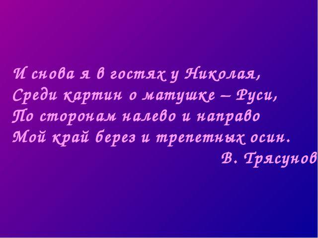 И снова я в гостях у Николая, Среди картин о матушке – Руси, По сторонам нале...