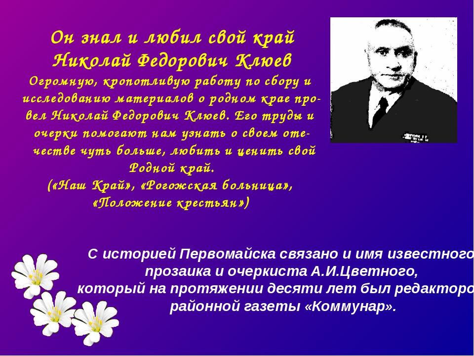 Он знал и любил свой край Николай Федорович Клюев Огромную, кропотливую работ...