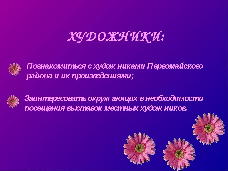 ХУДОЖНИКИ: Познакомиться с художниками Первомайского района и их произведения...