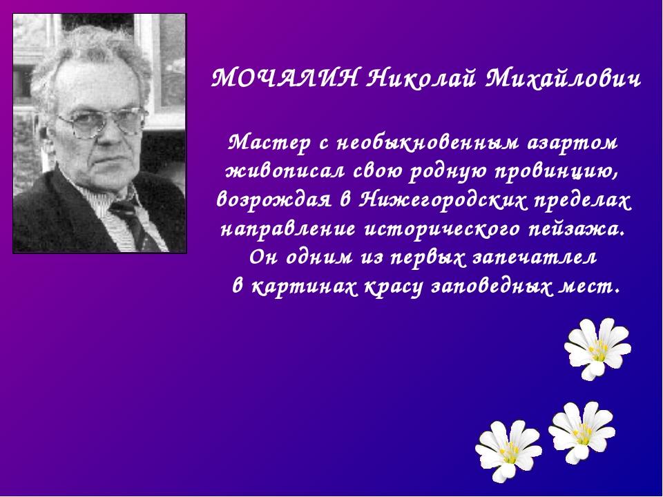 МОЧАЛИН Николай Михайлович Мастер с необыкновенным азартом живописал свою род...