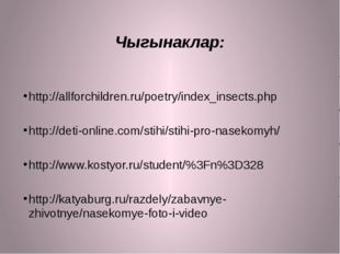 Чыгынаклар: http://allforchildren.ru/poetry/index_insects.php http://deti-on