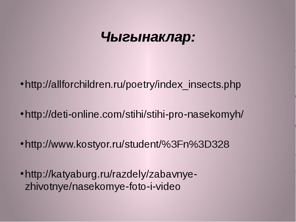 Чыгынаклар: http://allforchildren.ru/poetry/index_insects.php http://deti-on...