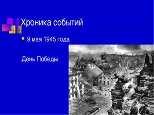 Хроника событий 9 мая 1945 года День Победы