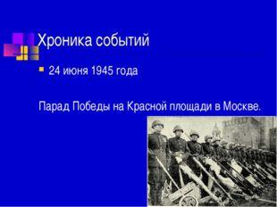 Хроника событий 24 июня 1945 года Парад Победы на Красной площади в Москве.
