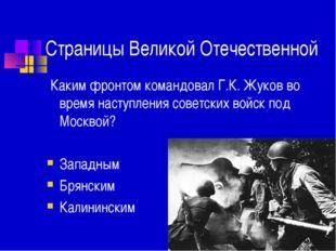 Страницы Великой Отечественной Каким фронтом командовал Г.К. Жуков во время н
