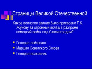 Страницы Великой Отечественной Какое воинское звание было присвоено Г.К. Жуко