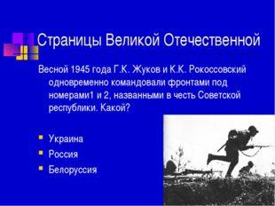 Страницы Великой Отечественной Весной 1945 года Г.К. Жуков и К.К. Рокоссовски