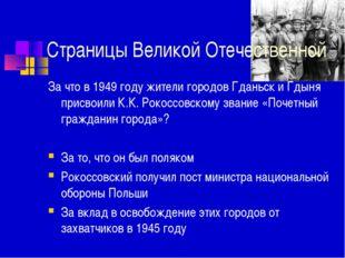 Страницы Великой Отечественной За что в 1949 году жители городов Гданьск и Гд
