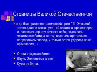 Страницы Великой Отечественной Когда был применен тактический прем Г.К. Жуков