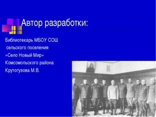Автор разработки: Библиотекарь МБОУ СОШ сельского поселения «Село Новый Мир»