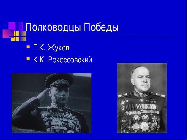 Полководцы Победы Г.К. Жуков К.К. Рокоссовский