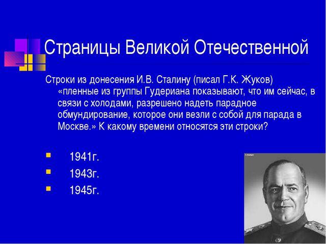 Страницы Великой Отечественной Строки из донесения И.В. Сталину (писал Г.К. Ж...