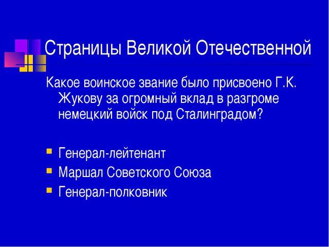 Страницы Великой Отечественной Какое воинское звание было присвоено Г.К. Жуко...
